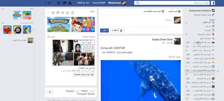 Facebook user experience design Arabic version Qatar