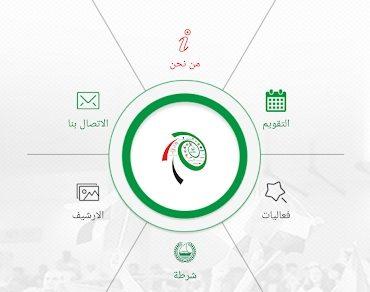Mobile App Development – Government Sector